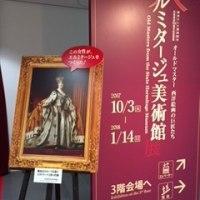 「大エルミタージュ美術展」に行ってきた!!