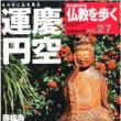 週刊朝日百科 仏教を歩く [改訂版]27号 運慶・円空
