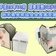 【WBS トレンドたまご】頭寒足熱システム GOUKAKU 11月20日放送