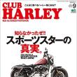 CLUB HARLEY (クラブハーレー)2018年9月号 Vol.218[雑誌]