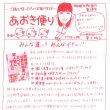 あおき便り 平成28年4月号