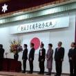 11月17日(土)のつぶやき 原中央中学校創立30周年、飯倉中央小学校創立30周年式典に出席。