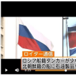 ロシアの船が北朝鮮に海上で石油製品を渡しているとロイター通信が報道