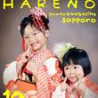 10/17 札幌 七五三撮影・データプラン 姉妹一緒に♪ 写真館ハレノヒ