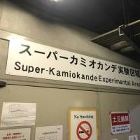 スーパーカミオカンデ探訪記パート3