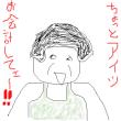 日村 『お会計して~!』