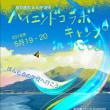 2018/05/19〜20 ハイエンドコラボキャンプ in 鹿児島
