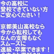 大阪 通信制 高校 転学