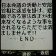 森友問題、極右団体、日本会議から鴨池氏への脅迫メール公開 訴追の恐れを連発の佐川氏