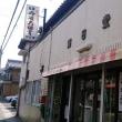 小さな宿場町風の町中に和菓子の名店を見つけた