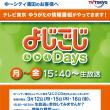 テレビ東京 『よじごじDays 』撮影 ご協力のお願い