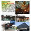 散策 「東京南東部-265」 成田山 深川不動堂