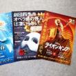 浅利慶太さんを偲んで。。劇団四季記念館 ~大町市~
