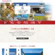 Yahoo!JAPANに商工会の特設ページが出来ました!