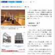 「各駅停話」 #山手線 最終日は #品川新駅 関連(朝日新聞コラム)