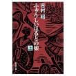 「ふぉん・しいほるとの娘」吉村昭著 新潮文庫