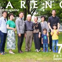 札幌 夏休み♫大家族写真 公園ロケ!