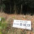 1 高松山(339m:安佐北区)登山  例会登山流会の代わりに