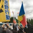 4.14国会行動・車道解放