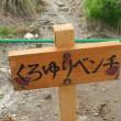 7/22~23 双六岳(2860m)