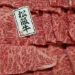 松阪牛イチボ焼肉用のご紹介です。