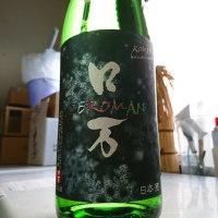 ロマンの新酒、ゼロマンが入荷です。