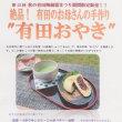 三木会 有田町食生活改善推進協議会 10月例会・・・・2017.10.19