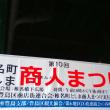 『椎名町 商人まつり』行ってきました~♪