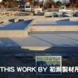 福島県復興公営住宅(大熊町) ~基礎出来形~