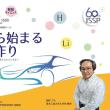 柏の葉での東京大学物性研究所一般講演会「モノから始まるクルマ作り」