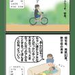 自転車と息子(4コマ)