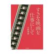 中野理惠「すきな映画を仕事にして」40年 現代書館