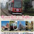 8月1日から東京都荒川区・北区・豊島区・新宿区を走行します都電荒川線(東京さくらトラム)で「スタンプラリー」が催しされます。