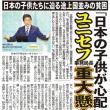 目の前に迫った途上国並の貧困。日本は、先進国面をして、お金を国外にばら蒔いている場合ではない