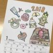 2018年の準備中(*^-^*)