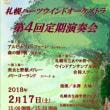 札幌ハーツウインドオーケストラ定期演奏会