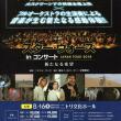 『スター・ウォーズ ep. 4 新たなる希望  in concert』