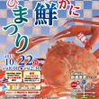 10月22日(日)新湊カニかに海鮮白えびまつりを開催します!(きららか射水観光NAVI)