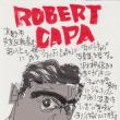 ロバート・キャパ