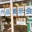 ♪作品展示会のお知らせ♪ presented by TOTO