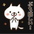 【ご当選】yeaaah~ii
