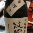 福岡県の日本酒