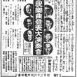 皇紀2600年・作曲家へのお礼(1941年)