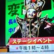 「異文化ちゃんぽんフェスタ」のお誘い