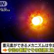 世界初 中性子星の衝突・合体を米研究チームが観測