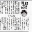 政治家の行動指針は、「日本国憲法」