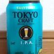 サントリー東京クラフト「IPA」