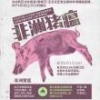 中国で、アフリカ豚コレラ感染拡大。