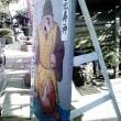 川崎七福神めぐり(中編)