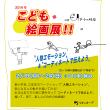 information / 2019年 こども絵画展